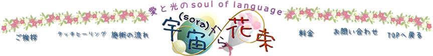 アラレちゃんのBeing Touch 〜宇宙(sora)から花束〜